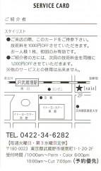 紹介カード(裏)