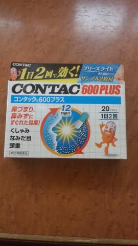 コンタックさん、助けて~!