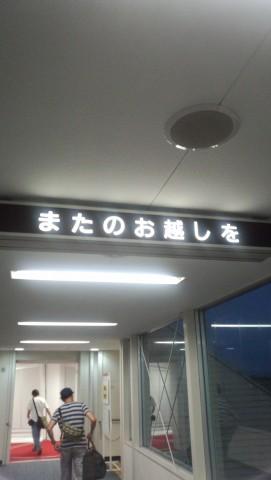 また来ます、鹿児島県!