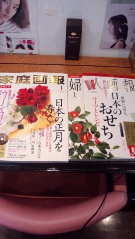 豪華な雑誌なんですよ、これ!